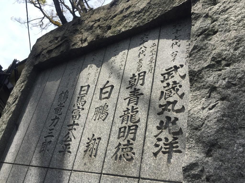 富岡八幡宮 横綱力士碑2