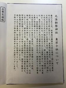 東京十社めぐり 御朱印帳裏表紙