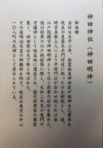 神田神社 御朱印 解説