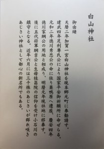 白山神社 御朱印 解説