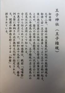王子神社 御朱印 解説
