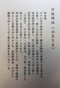 日枝神社 御朱印 解説