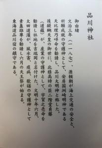 品川神社 御朱印 解説