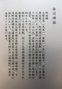 氷川神社 御朱印 解説