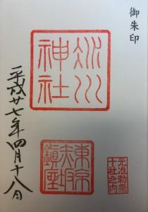氷川神社 御朱印