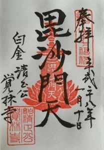 毘沙門天(山手七福神)御朱印