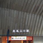 高尾登山 京王高尾山口駅