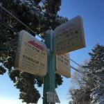 高尾登山 ケーブル・リフト降車口