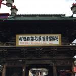 西新井大師 山門