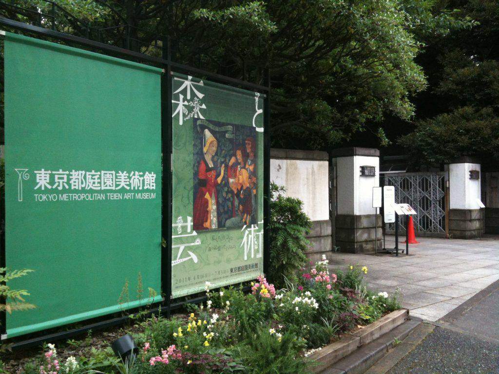 04-4 東京都庭園美術館