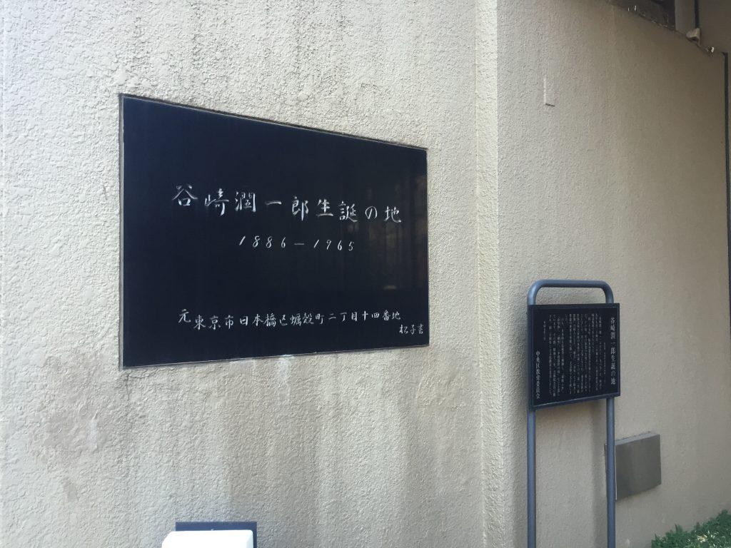 02-2 谷崎潤一郎生誕の地