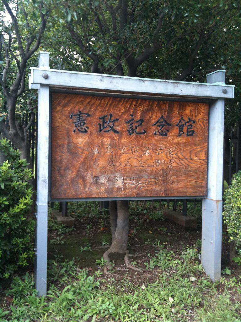 05-3 憲政記念館