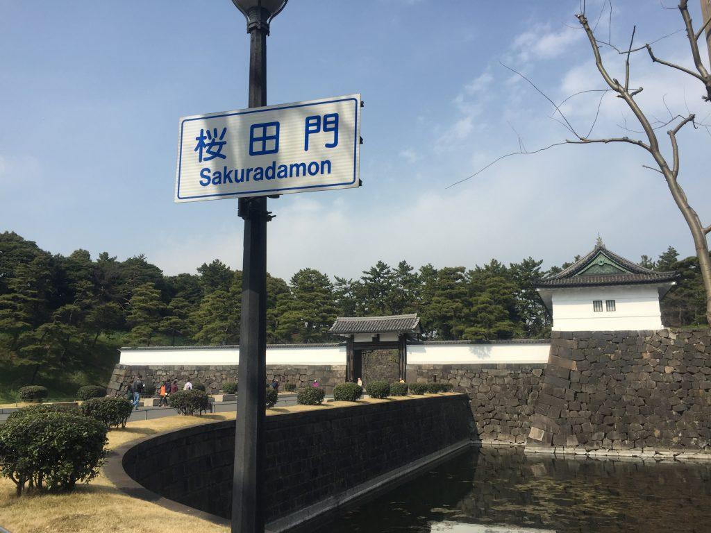 01-3 桜田門
