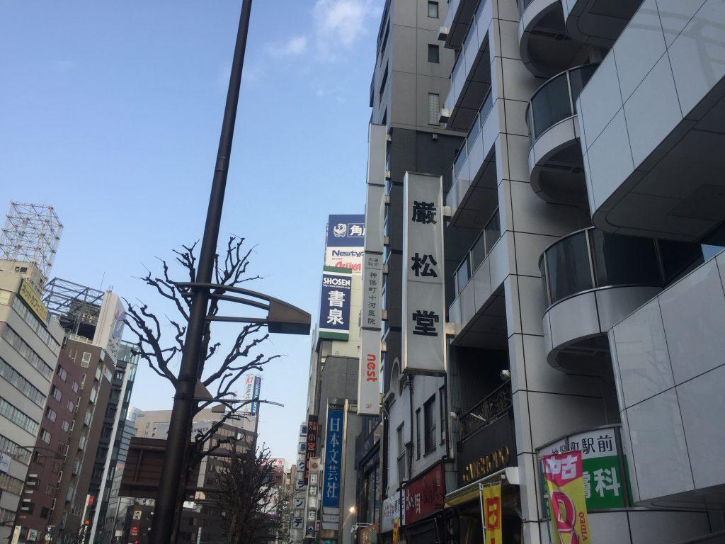 01-3 神田古書店街