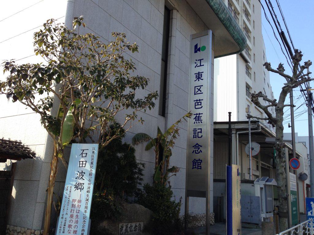 02-3 江東区芭蕉記念館