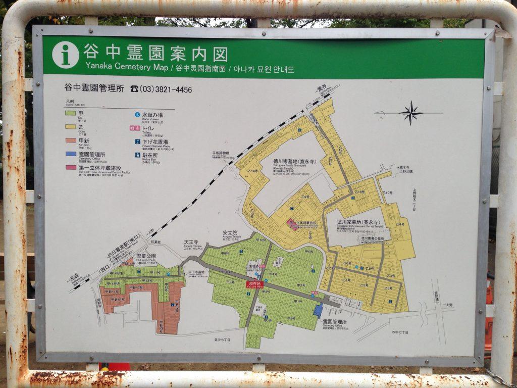 08-2 谷中霊園