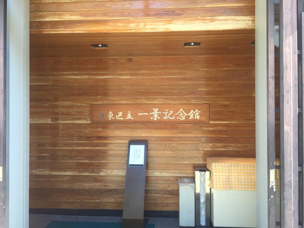 09-2 台東区立樋口一葉記念館