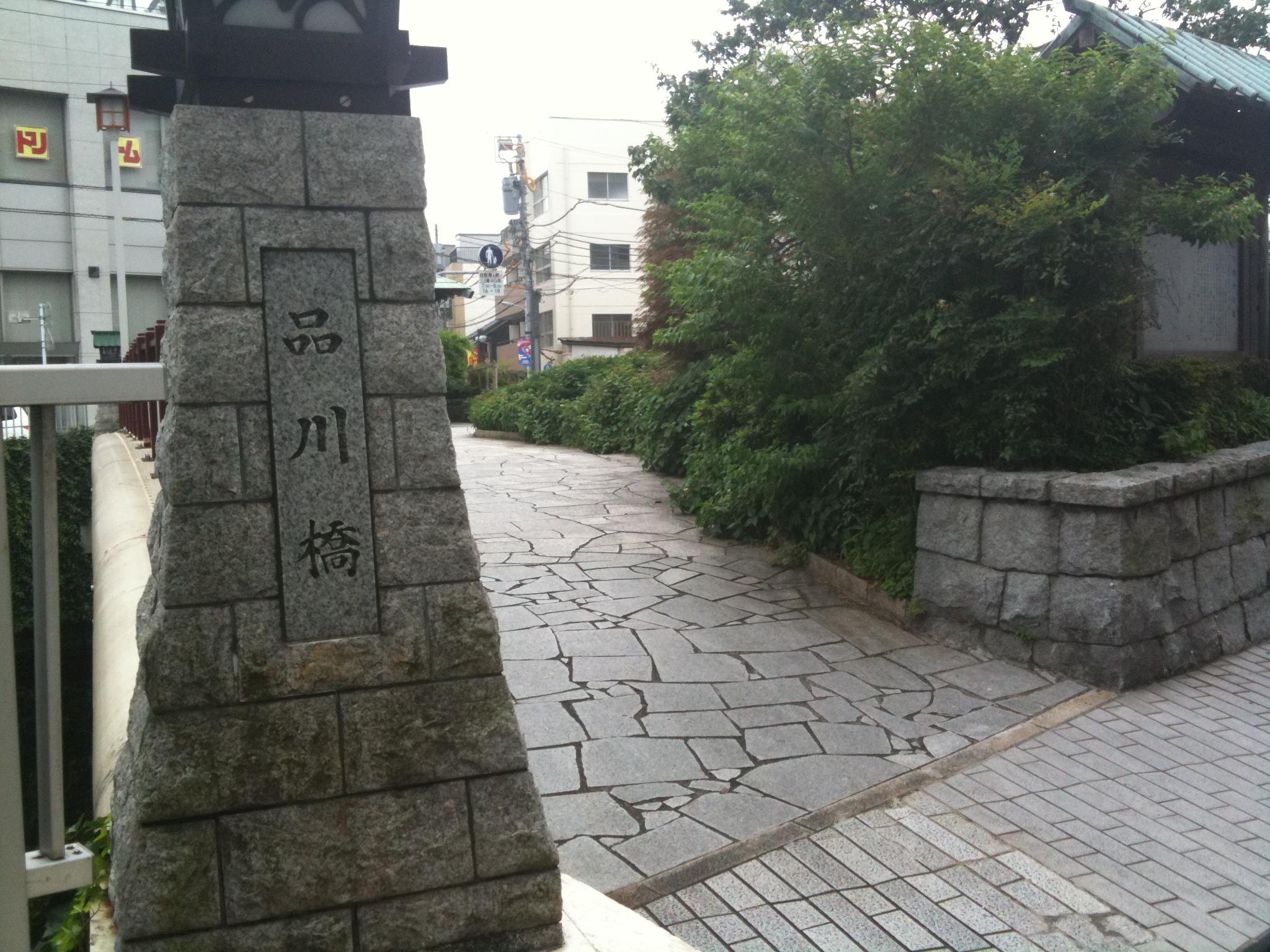 11-1 品川宿場散歩 写真