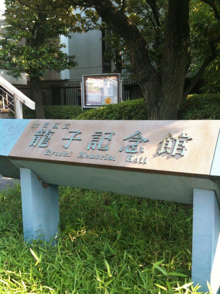 11−2 大田区立龍子記念館