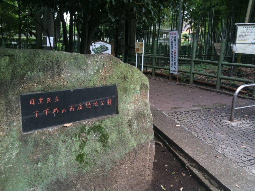 12-2 すずめのお宿緑地公園