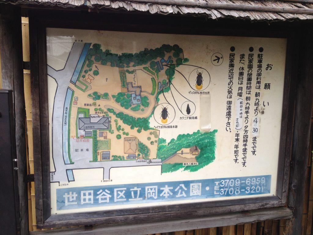 13-4 世田谷区立岡本公園
