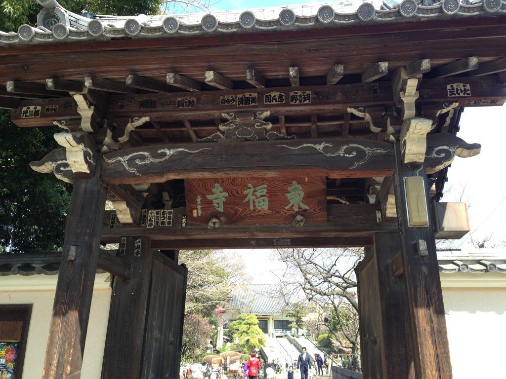 15-3 東福寺