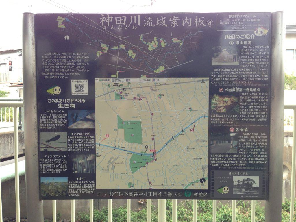 14-3 神田川遊歩道