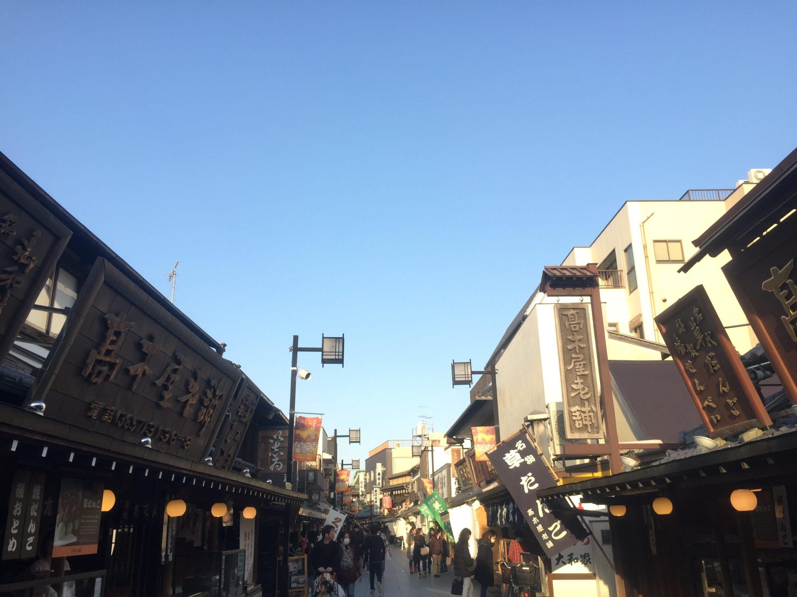 19柴又コース(帝釈天門前散歩) 写真