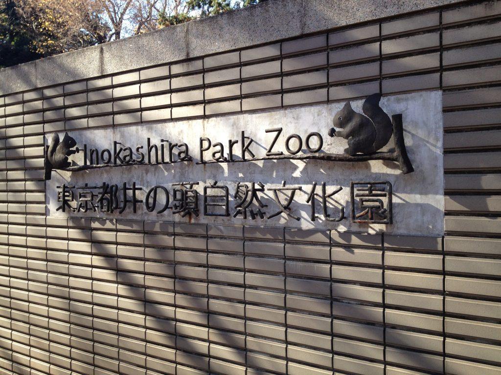 21-1 都立井の頭自然文化園