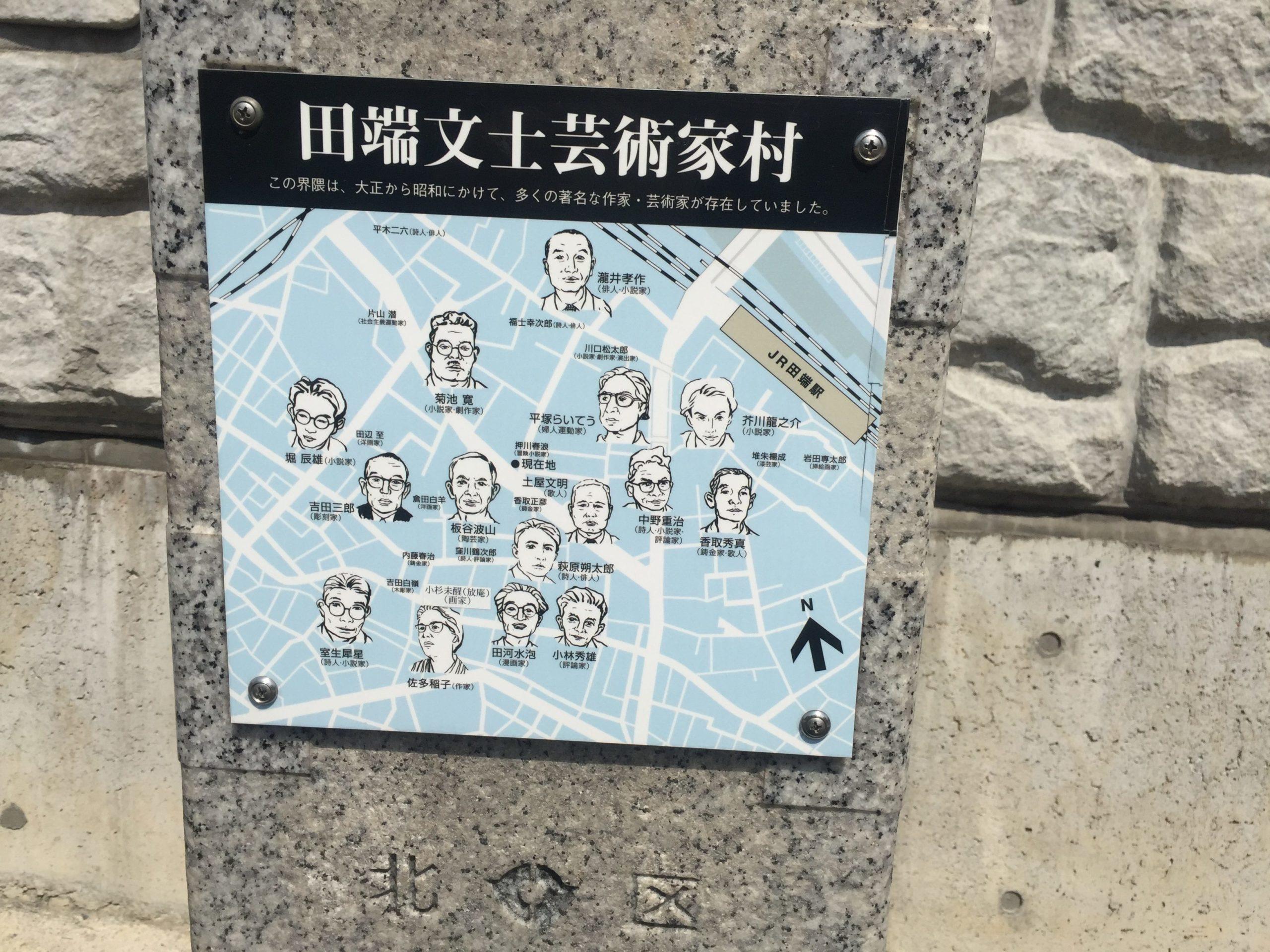 17−1 田端文士芸術家村散歩 写真