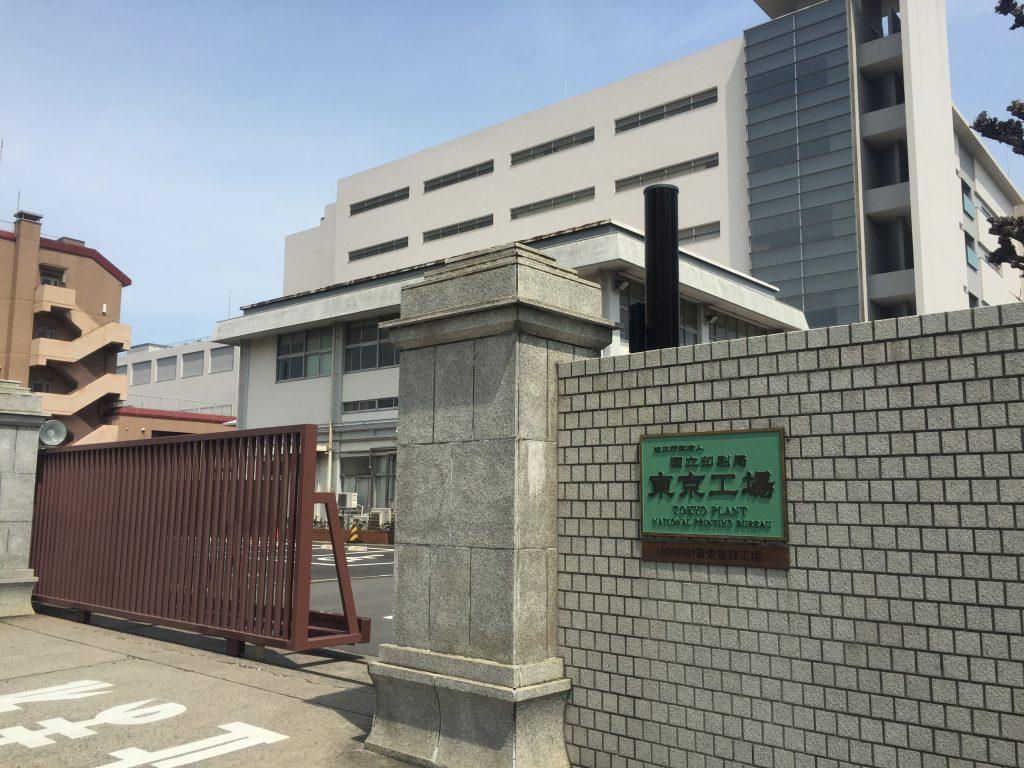 17−1 国立印刷局東京工場