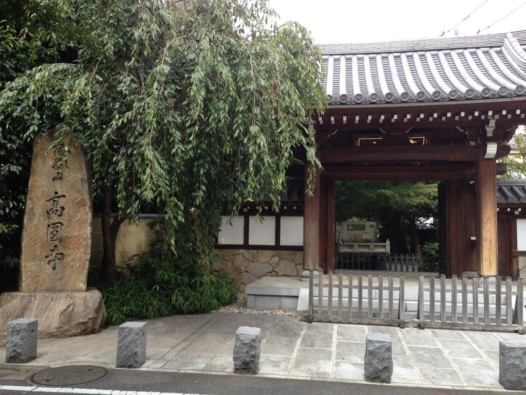 14-2 高円寺