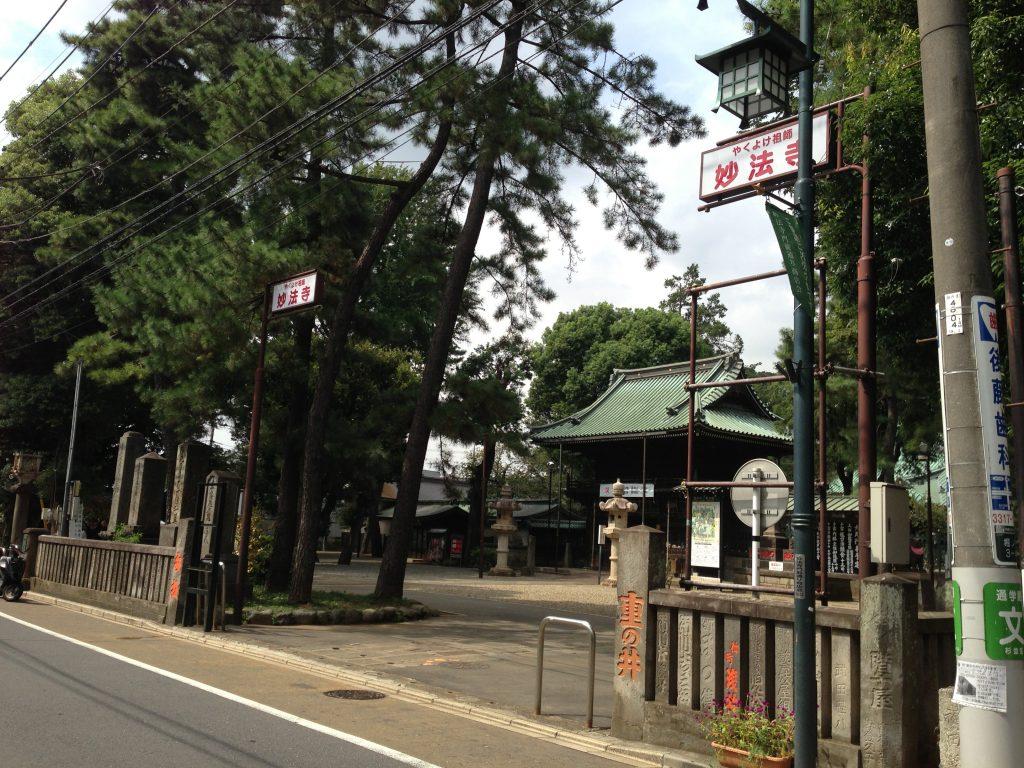 14-2 妙法寺