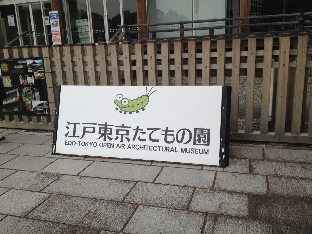 22−3 江戸東京たてもの園01