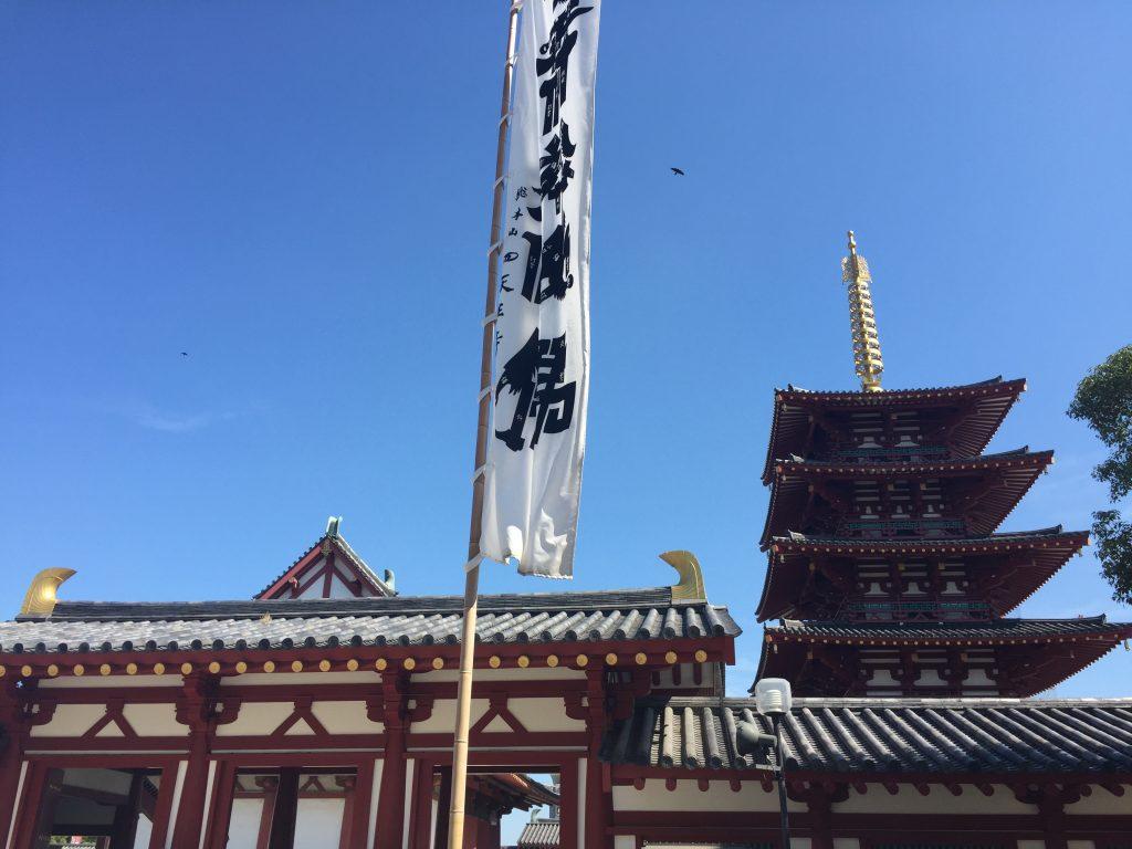 四天王寺 中心伽羅(西重門・五重塔)