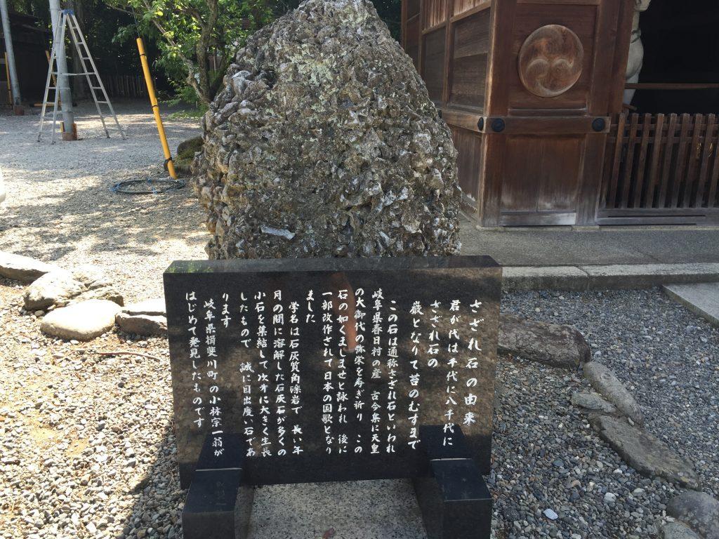 多賀大社 さざれ石