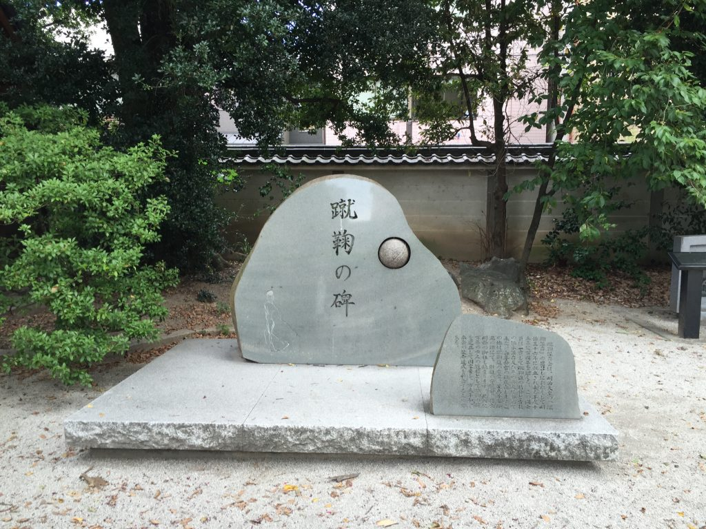白峰神宮 蹴鞠の碑