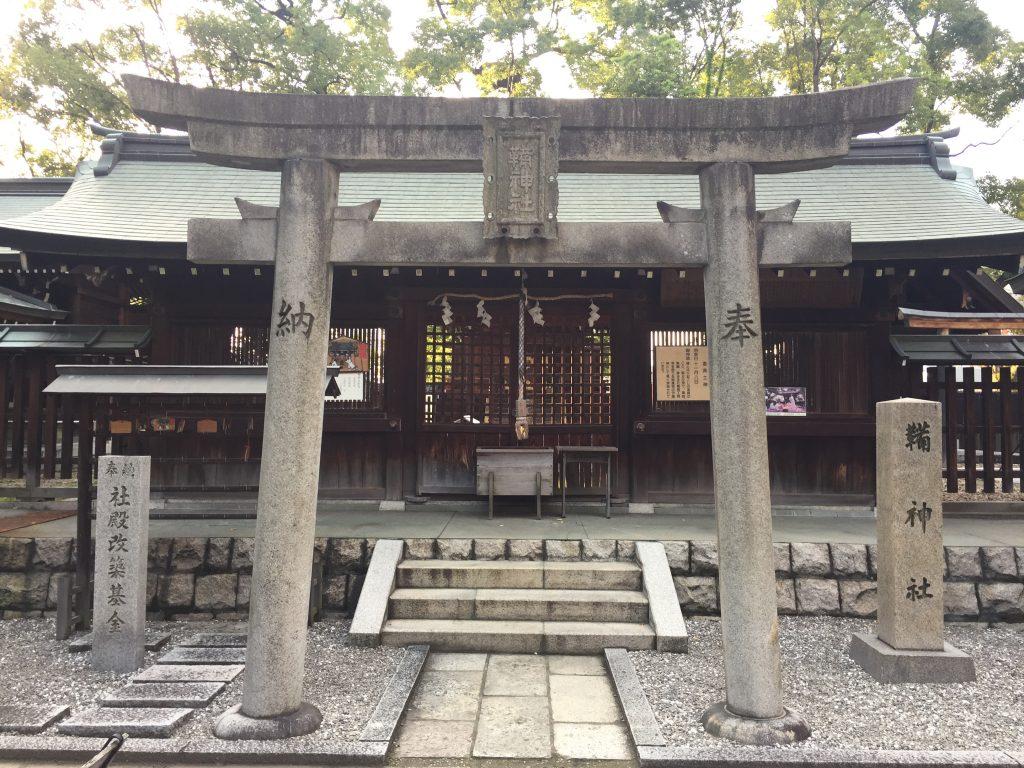 生国魂神社 鞴神社
