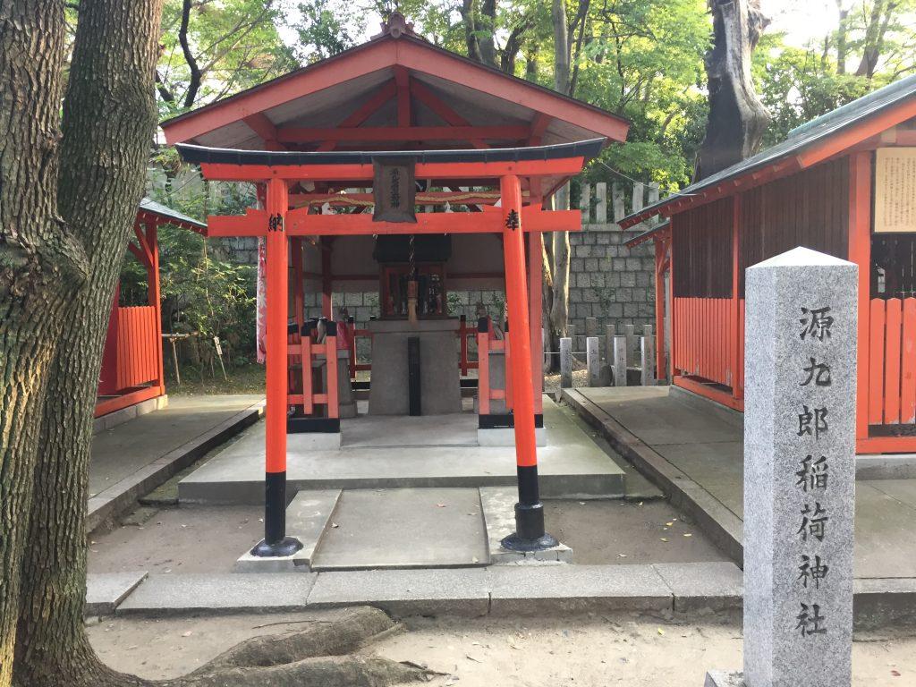 生国魂神社 源九郎稲荷神社