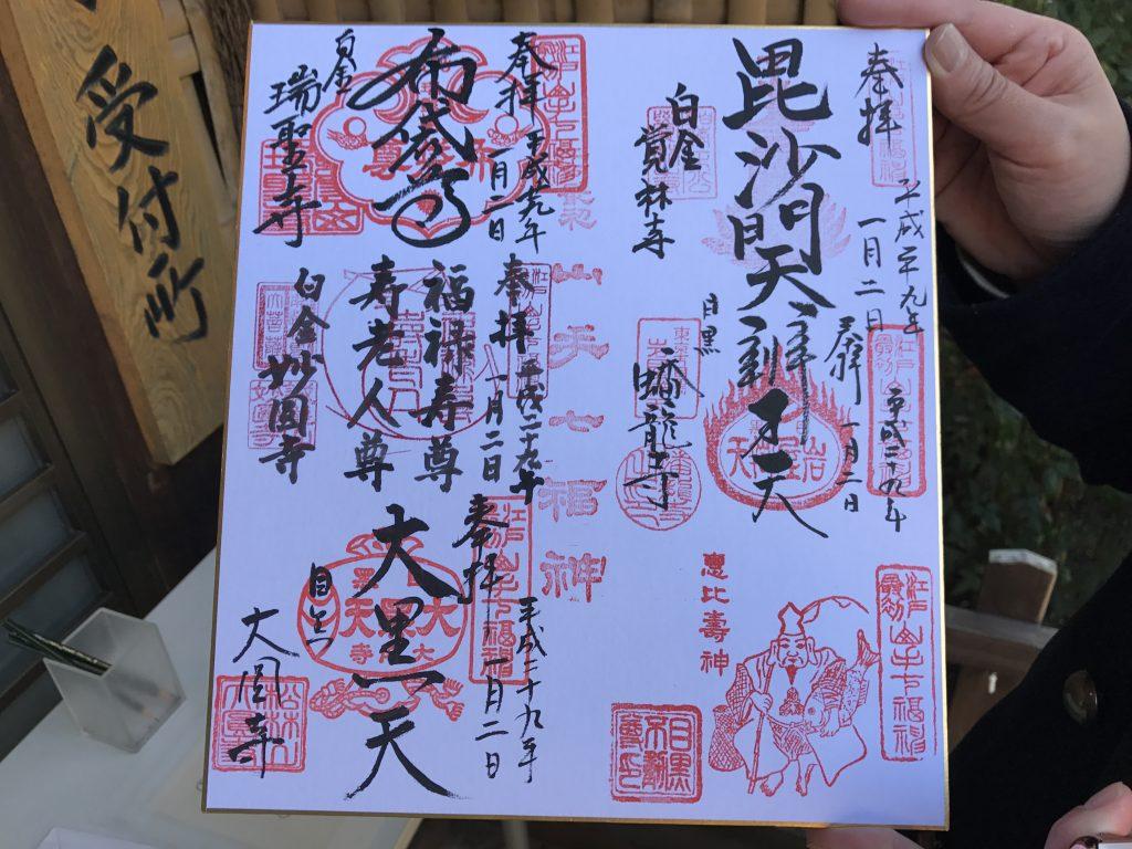 山手七福神めぐり2017 色紙