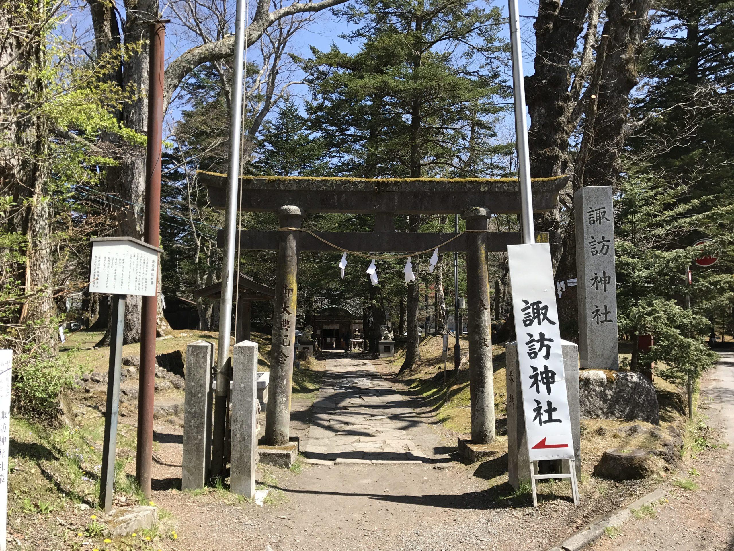 旧軽井沢諏訪神社 表紙