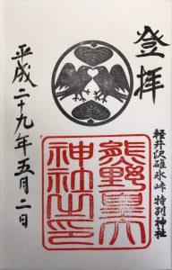 熊野皇大神社 御朱印