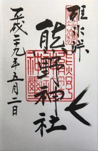 碓氷権現熊野神社 御朱印