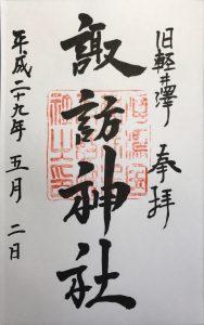 旧軽井沢諏訪神社 御朱印