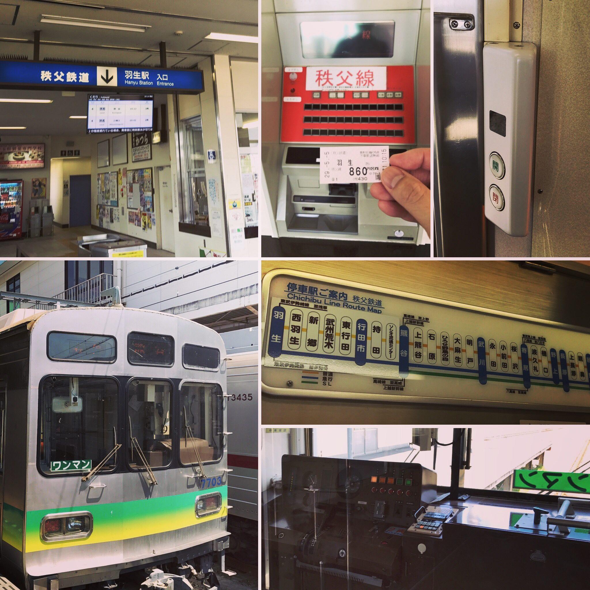 秩父鉄道7500系と羽生駅