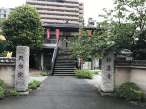 妙善寺(毘沙門天) 本堂