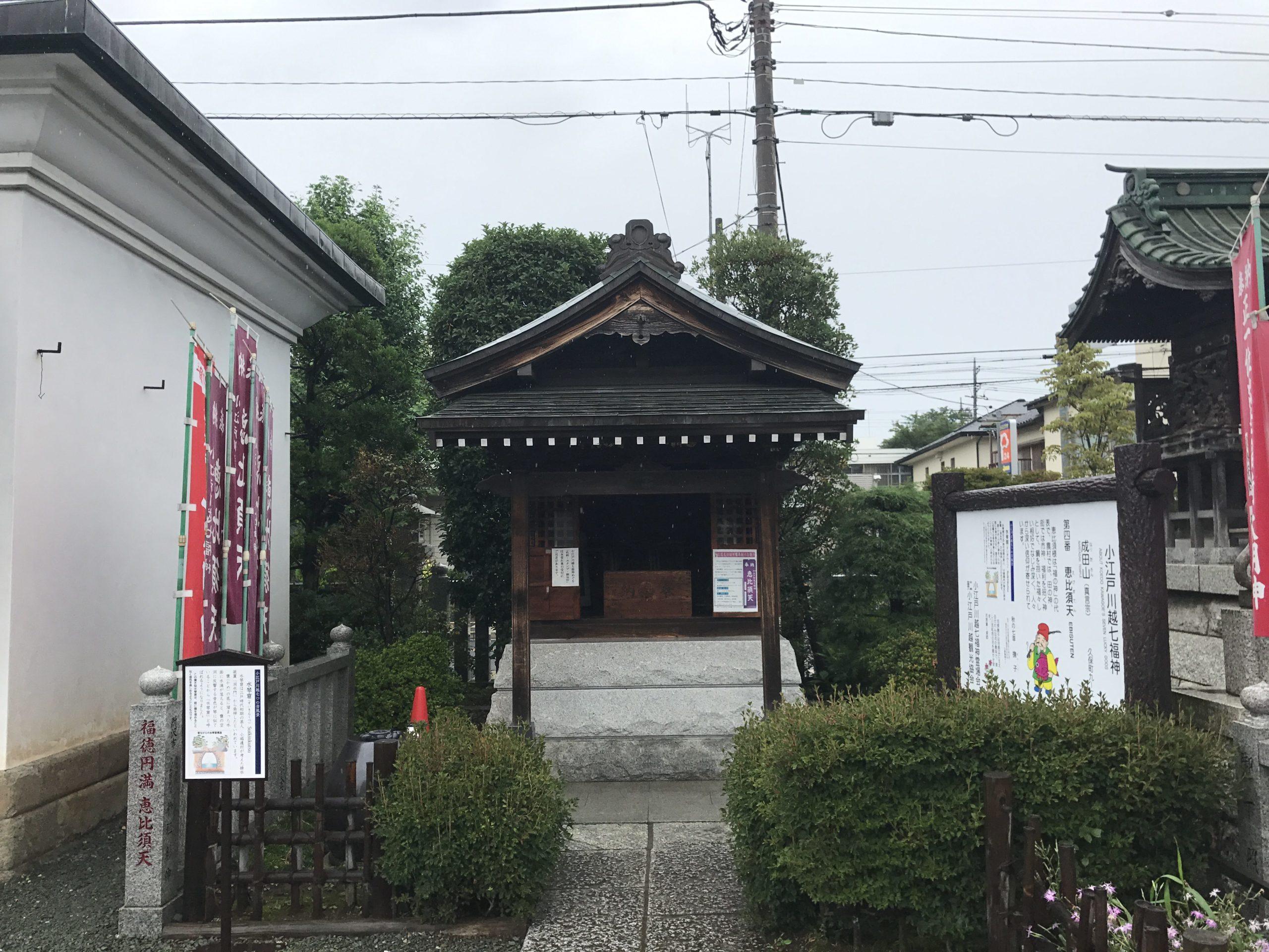 成田山(恵比寿天) 恵比寿堂