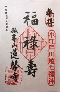 蓮馨寺(福禄寿神) 御朱印