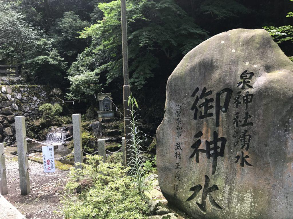 大清水泉神社 御神水