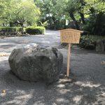 三嶋大社 たたり石